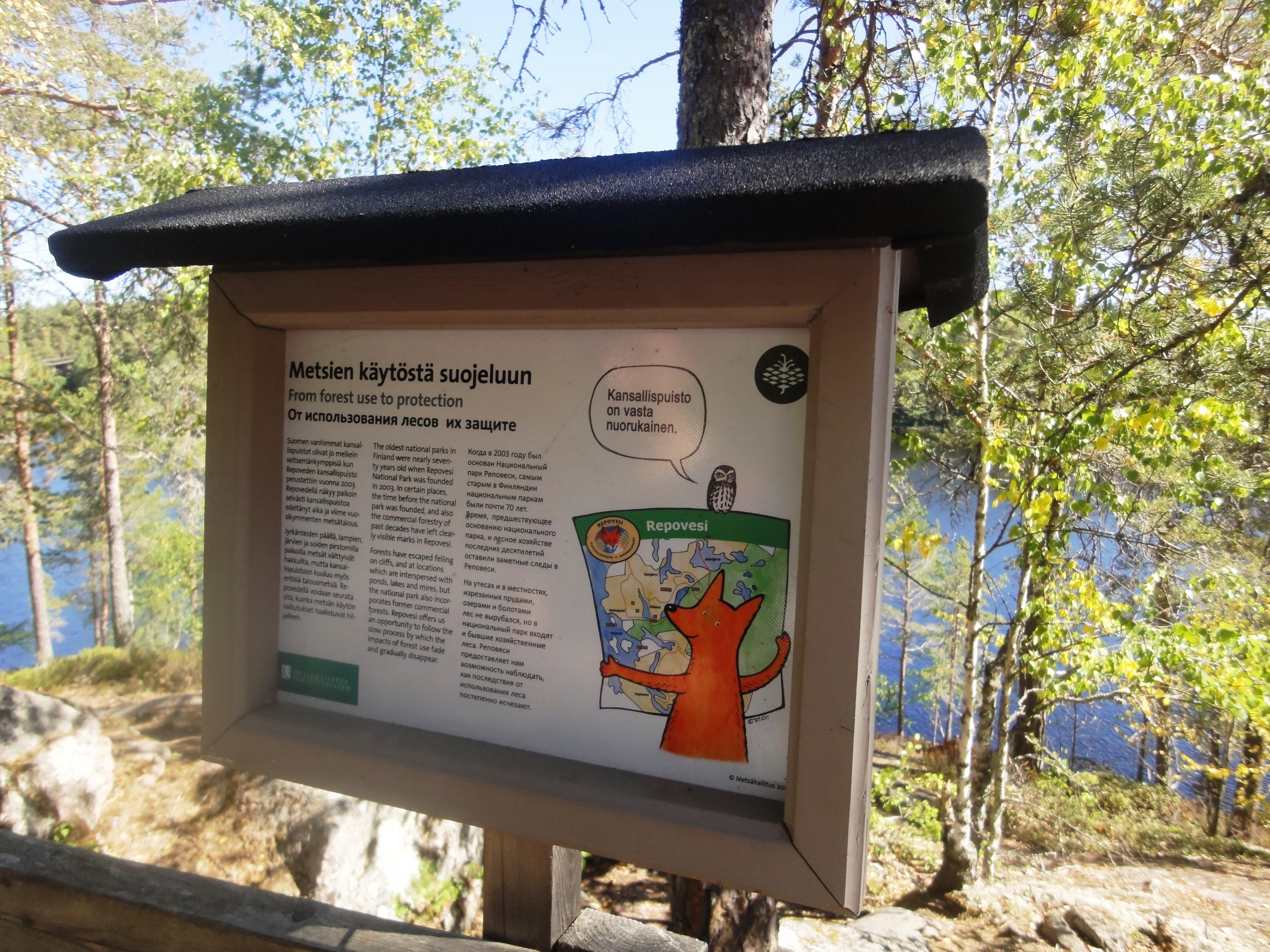 Информация о парке